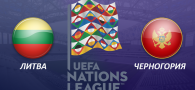 Литва - Черногория прогноз и ставки Лига наций