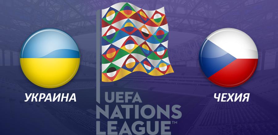 Украина – Чехия прогноз и ставки Лига наций