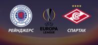 Рейнджерс - Спартак Москва прогноз и ставки Лига Европы
