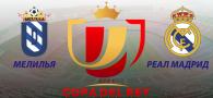 Мелилья – Реал Мадрид прогноз и ставки Кубок Испании