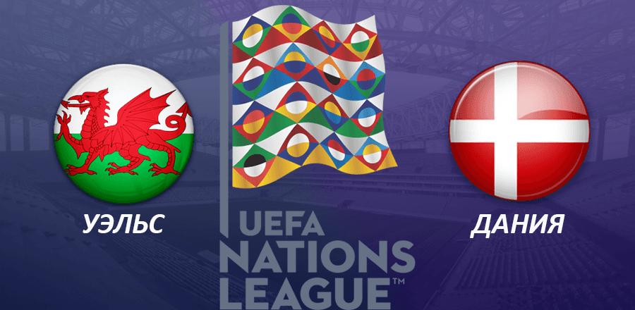 Уэльс - Дания прогноз и ставки Лига наций