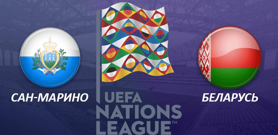 Сан-Марино - Беларусь прогноз и ставки Лига наций