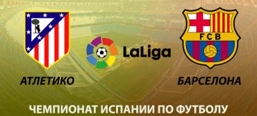 Атлетико - Барселона прогноз и ставки Примера