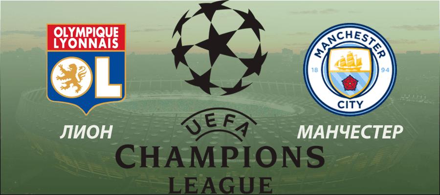 Лион — Манчестер Сити прогноз и ставки Лига чемпионов