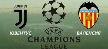 Ювентус - Валенсия прогноз и ставки Лига чемпионов