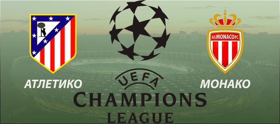 Атлетико - Монако прогноз и ставки Лига чемпионов