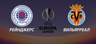 Рейнджерс – Вильярреал прогноз и ставки Лига Европы