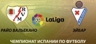 Райо Вальекано - Эйбар прогноз и ставки Ла Лига