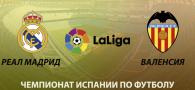 Реал Мадрид - Валенсия прогноз и ставки Ла Лига