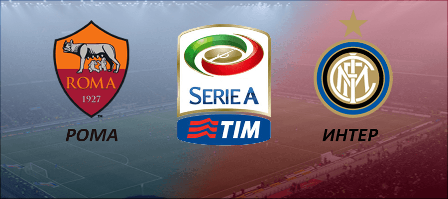 Рома – Интер прогноз и ставки Серия А