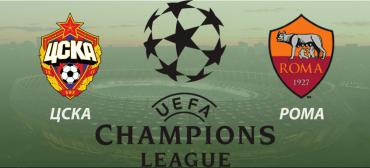 ЦСКА - Рома прогноз и ставки Лига чемпионов