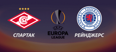 Спартак Москва – Рейнджерс прогноз и ставки Лига Европы