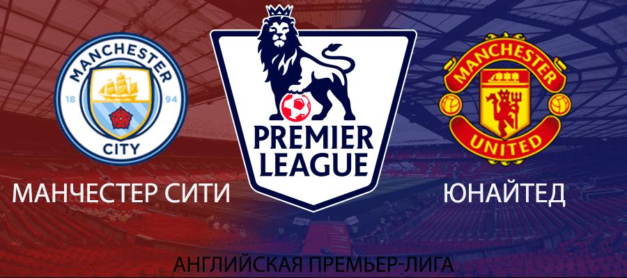 Манчестер Сити – Манчестер Юнайтед прогноз и ставки АПЛ
