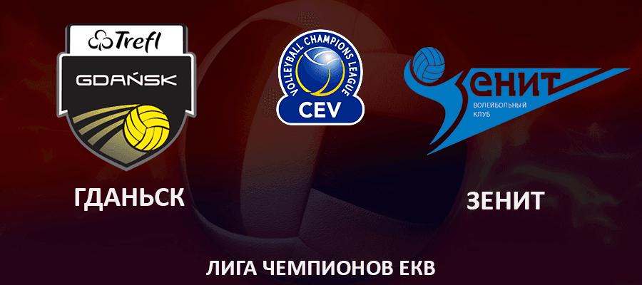 Прогноз на матч  Гданьск — Зенит 13.03.2019