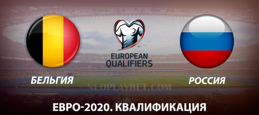Прогноз на игру Бельгия - Россия, отбор на ЧЕ-2020