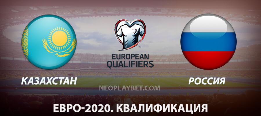 Прогноз на матч Казахстан - Россия