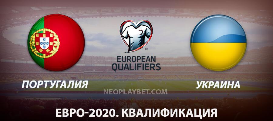 Прогноз на матч Португалия - Украина 22.03.2019