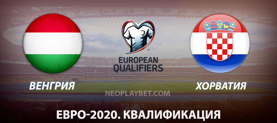 Прогноз и ставка на игру квалификации Евро-2020