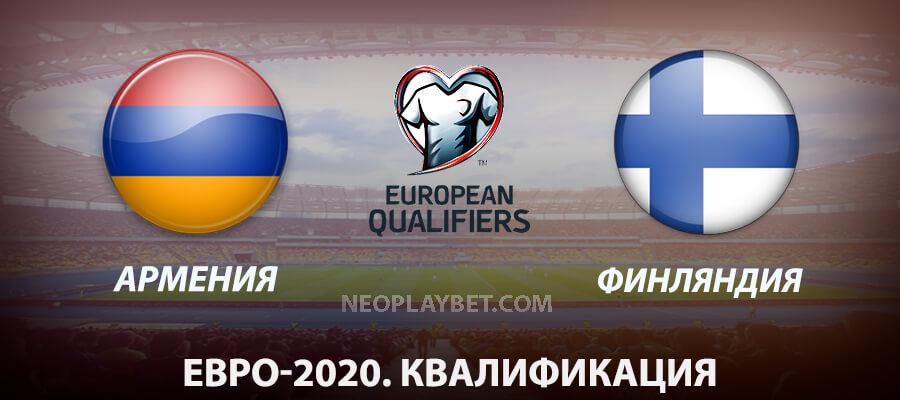 Прогноз и ставка на игру отбора Евро-2020