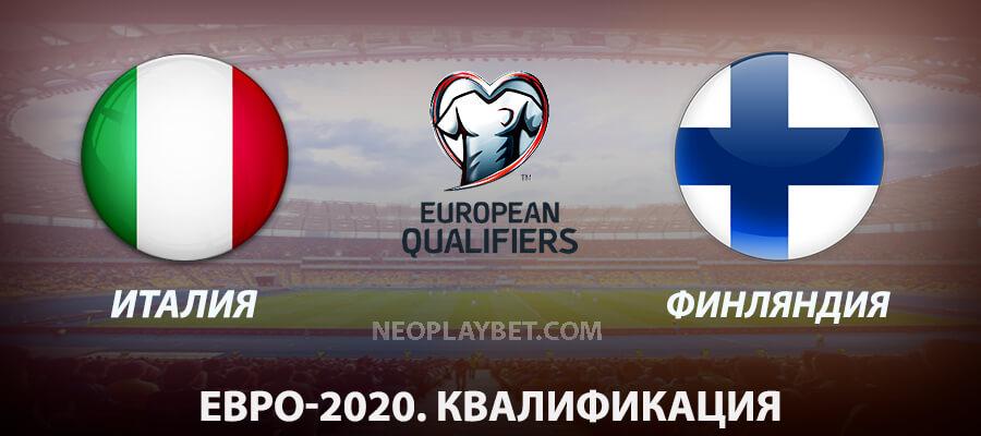 Прогноз на матч Италия - Финляндия в рамках отбора на ЧЕ-2020