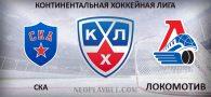Прогноз на матч СКА- ЛОКОМОТИВ