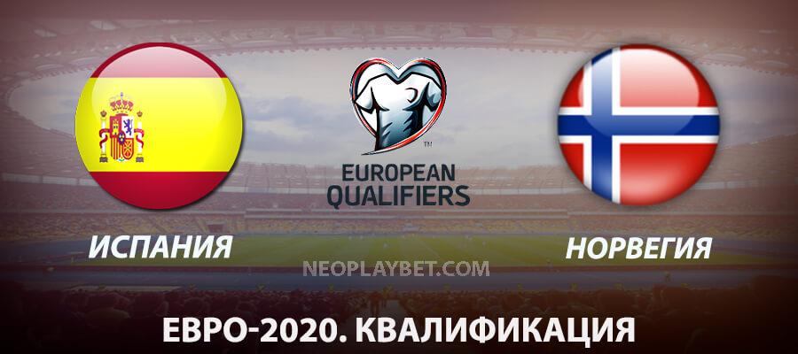 Прогноз наматч Испания— Норвегия23.03.2019. Квалификация Евро-2020