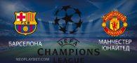 Прогноз на матч Барселона - Манчестер Юнайтед