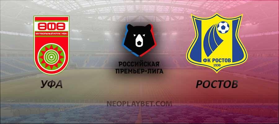 Прогноз на матч Уфа - Ростов
