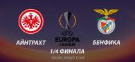 Прогноз и ставка на матч Лиги Европы