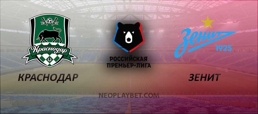 Прогноз и ставка на матч РФПЛ