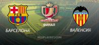 прогноз на финал Кубка Испании Барселона - Валенсия