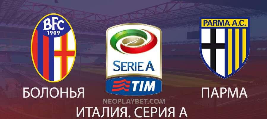 Прогноз на матч Болонья - Парма 13 мая 2019