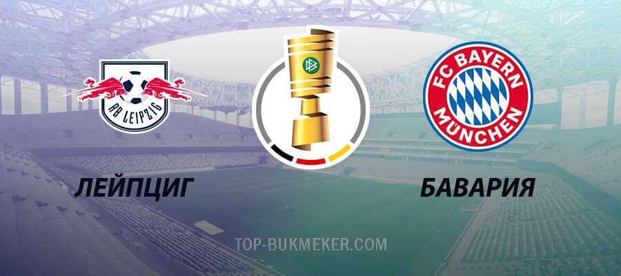 Прогноз и ставка на финал Кубка Германии