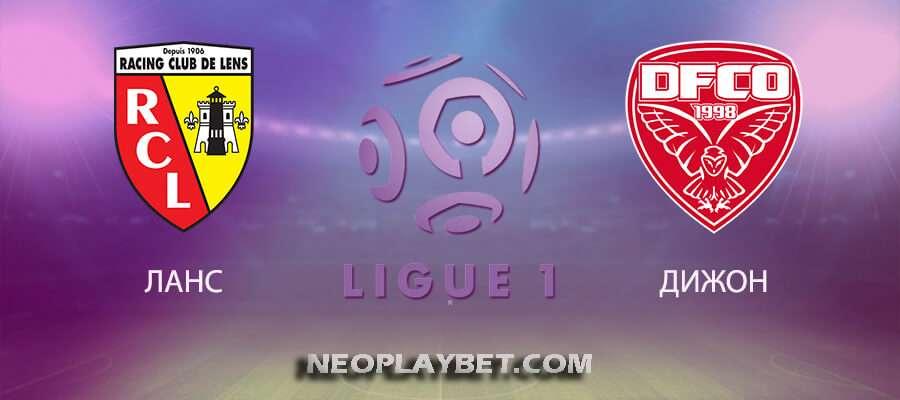 Прогноз и ставка на матч плей-офф Лиги 1