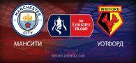 Прогноз и ставка на финальный матч Кубка Англии