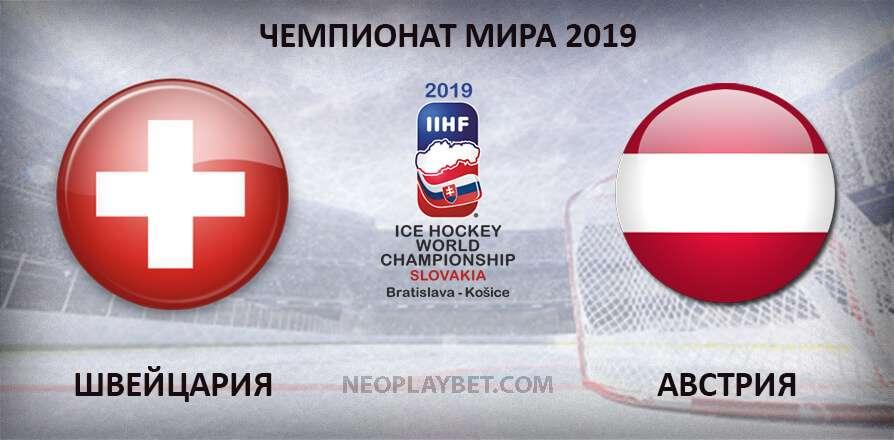 Прогноз и ставка на матч чемпионата мира по хоккею