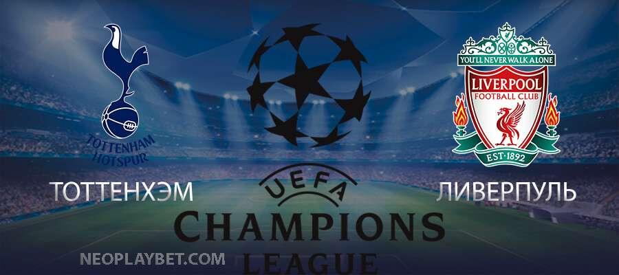 Прогноз и ставка на финал Лиги Чемпионов