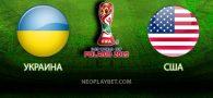 Прогноз и ставка на матч Чемпионата Мира U20