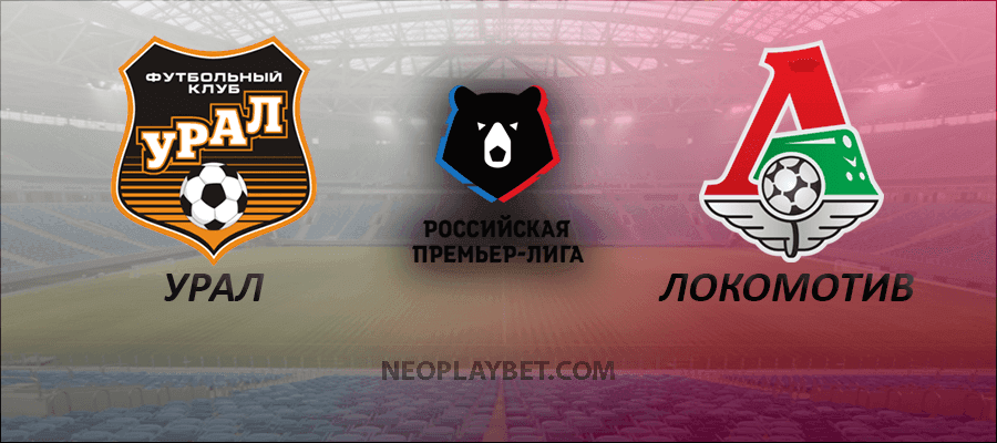 Прогноз на очередной матч РФПЛ Урал - Локомотив