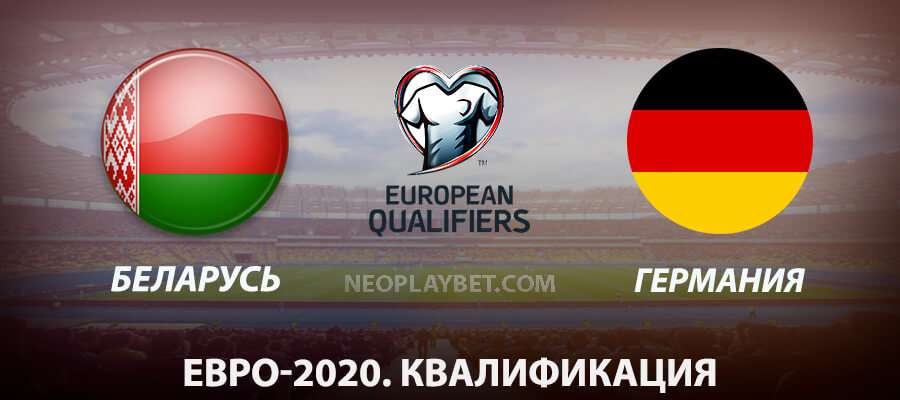 Прогноз и ставка на матч отбора Евро-2020