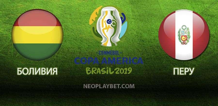 Прогноз и ставка на матч Копа Америка 2019