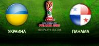 Прогноз на матч Украина - Панама