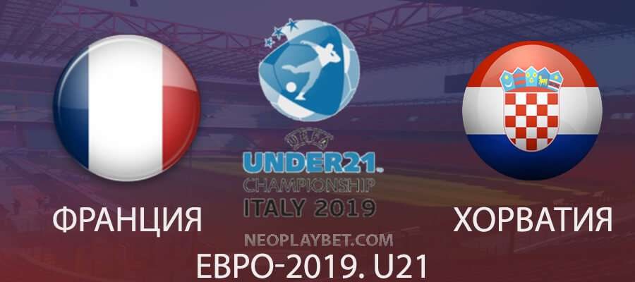 Прогноз и ставка на матч молодежного Чемпионата Европы