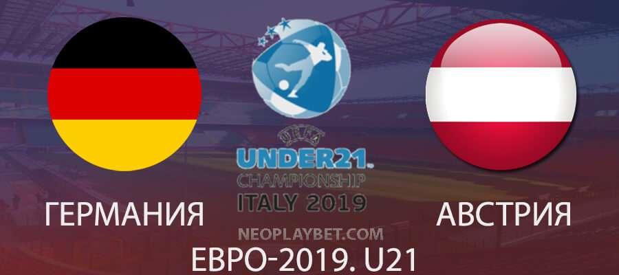 Прогноз и ставка на молодежный чемпионат Европы