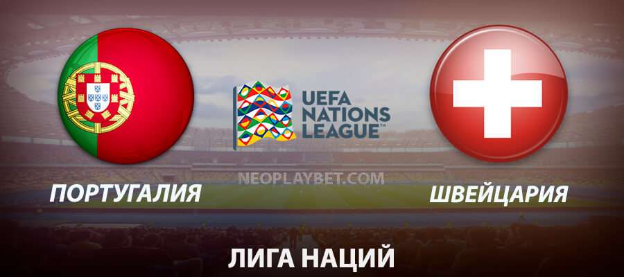 Прогноз и ставка на матч Лиги Наций