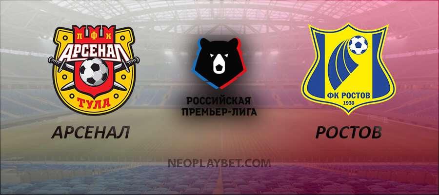 Прогноз на матч Арсенал - Ростов