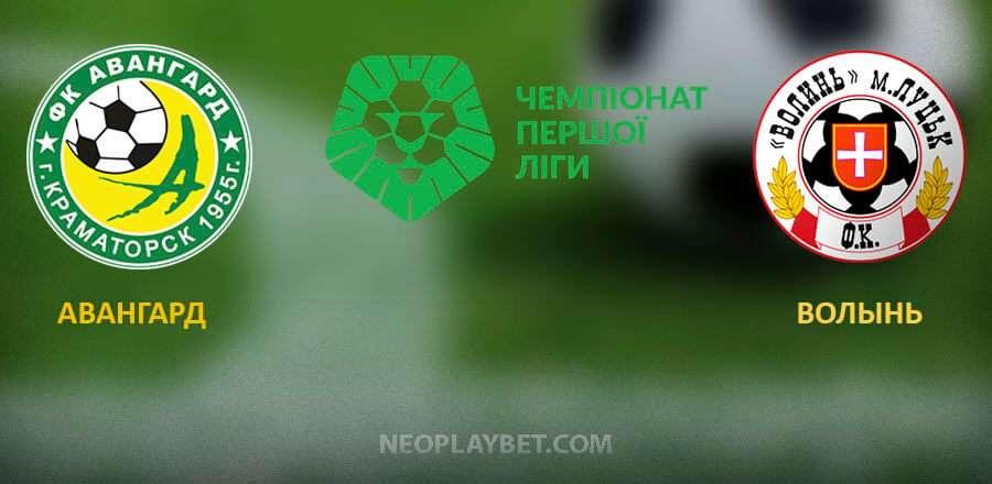 Прогноз и ставка на матч Первой лиги Украины Авангард - Волынь