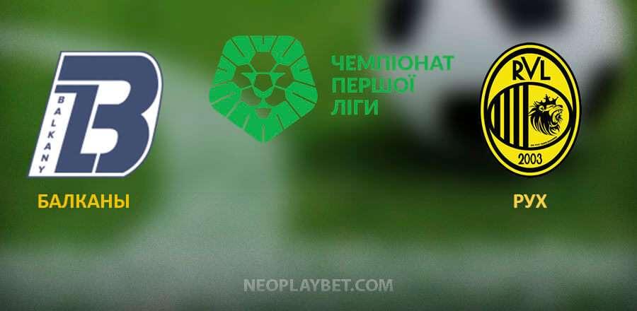 Прогноз и ставка на матч Первой лиги Украины Балканы - Рух
