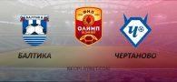 Прогноз на матч ПФЛ Балтика - Чертаново