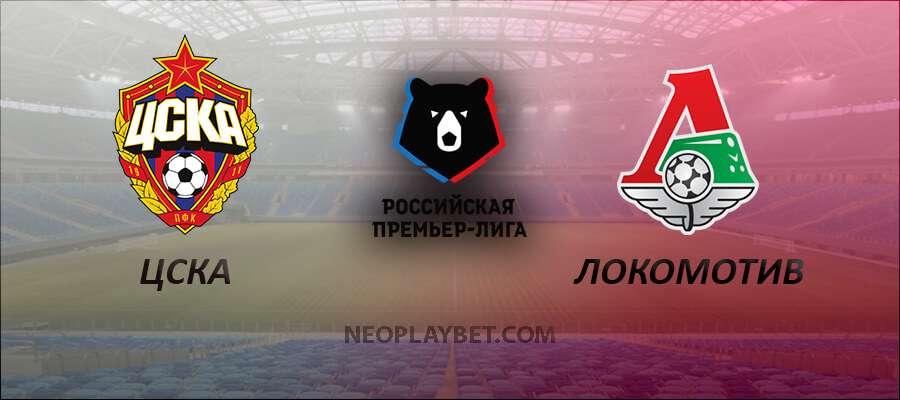 Прогноз и ставка на матч РПЛ ЦСКА - Локомотив